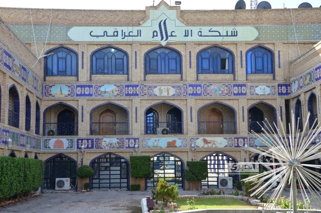 شبكة الاعلام العراقي