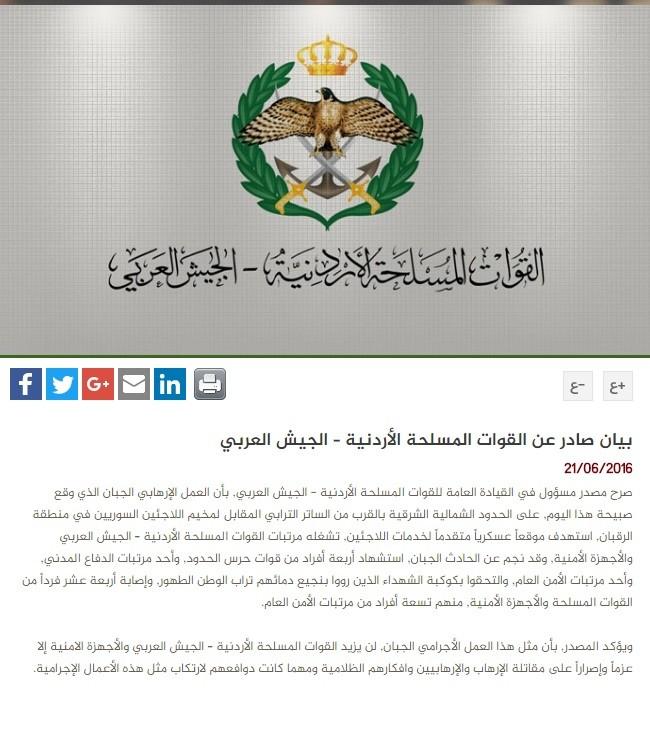 القوات المسلحة الأردنية