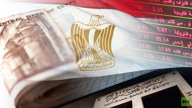 الاقتصاد المصري