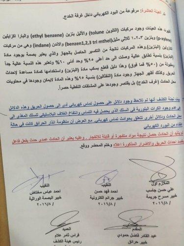 تقرير الأدلة على حريق مستشفى اليرموك 1