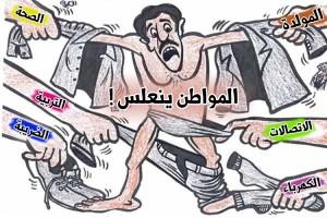 المواطن العراقي والضرائب