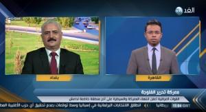 العميد ضياء الوكيل يتحدث الى  قناة الغد العربي عن معركة الفلوجة